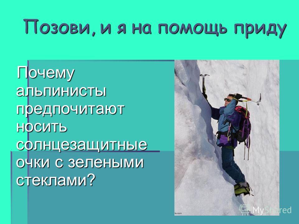 Почему альпинисты предпочитают носить солнцезащитные очки с зелеными стеклами?