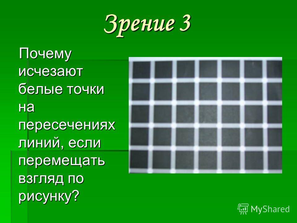 Зрение 3 Почему исчезают белые точки на пересечениях линий, если перемещать взгляд по рисунку?