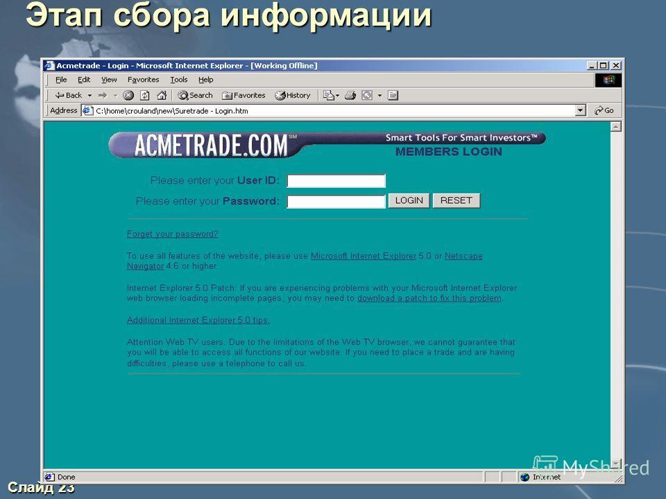 Слайд 23 Этап сбора информации
