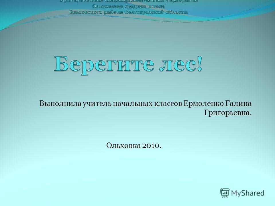 Выполнила учитель начальных классов Ермоленко Галина Григорьевна. Ольховка 2010.