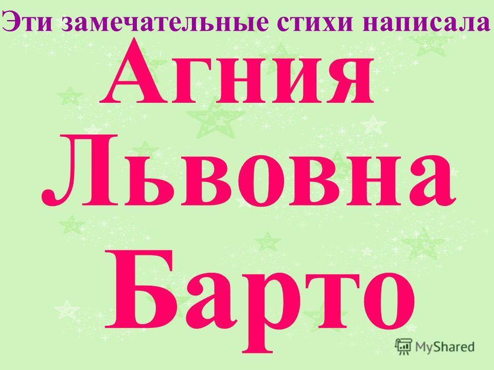 Эти замечательные стихи написала Агния Львовна Барто