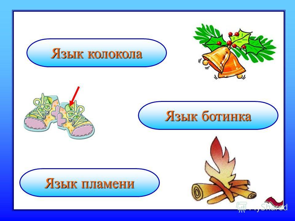 Язык колокола Язык ботинка Язык пламени