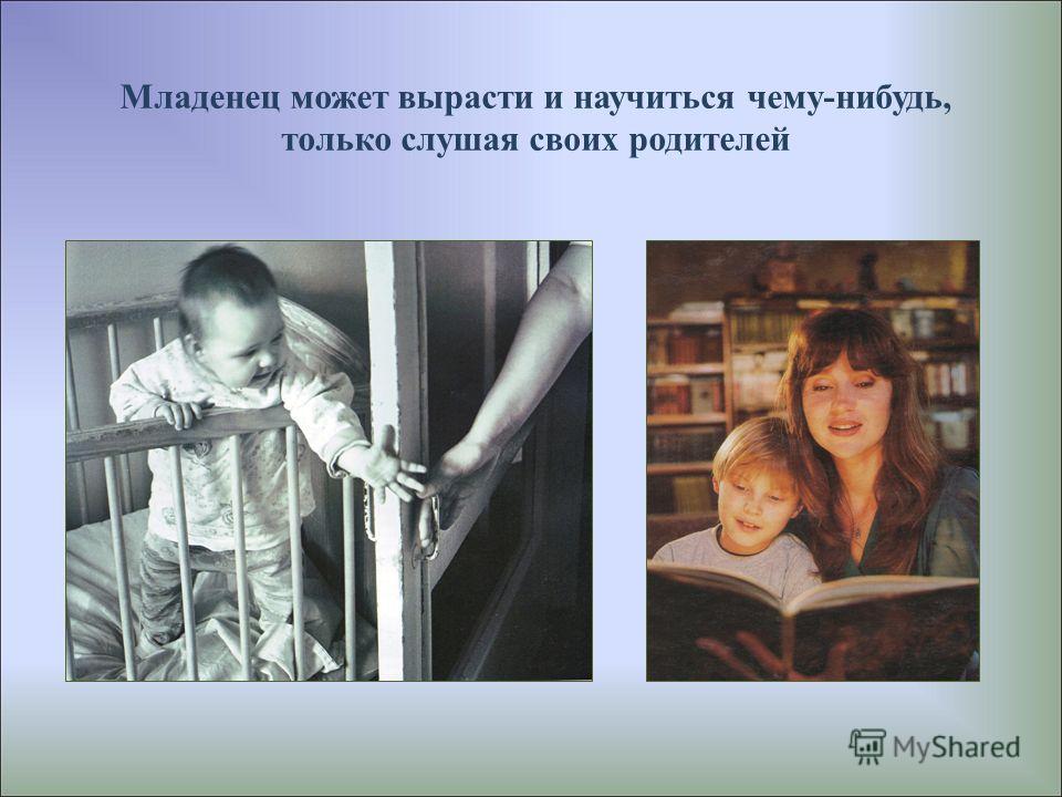 Младенец может вырасти и научиться чему-нибудь, только слушая своих родителей