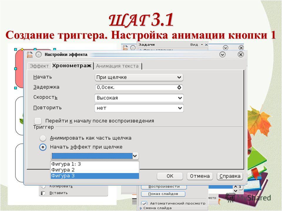 ШАГ 3.1 Создание триггера. Настройка анимации кнопки 1