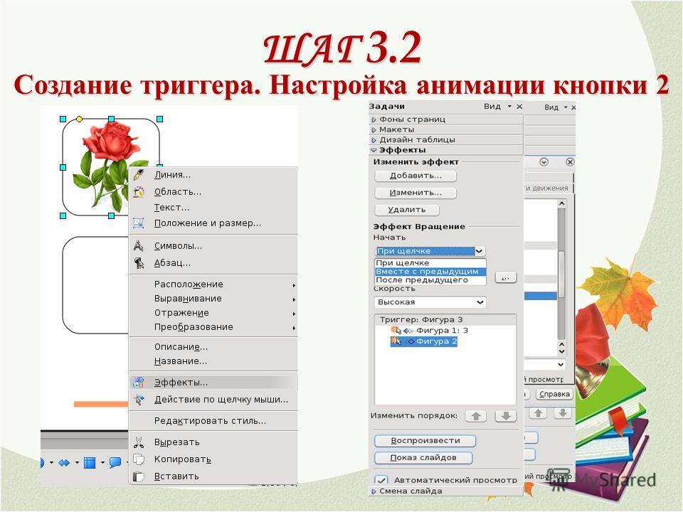 ШАГ 3.2 Создание триггера. Настройка анимации кнопки 2