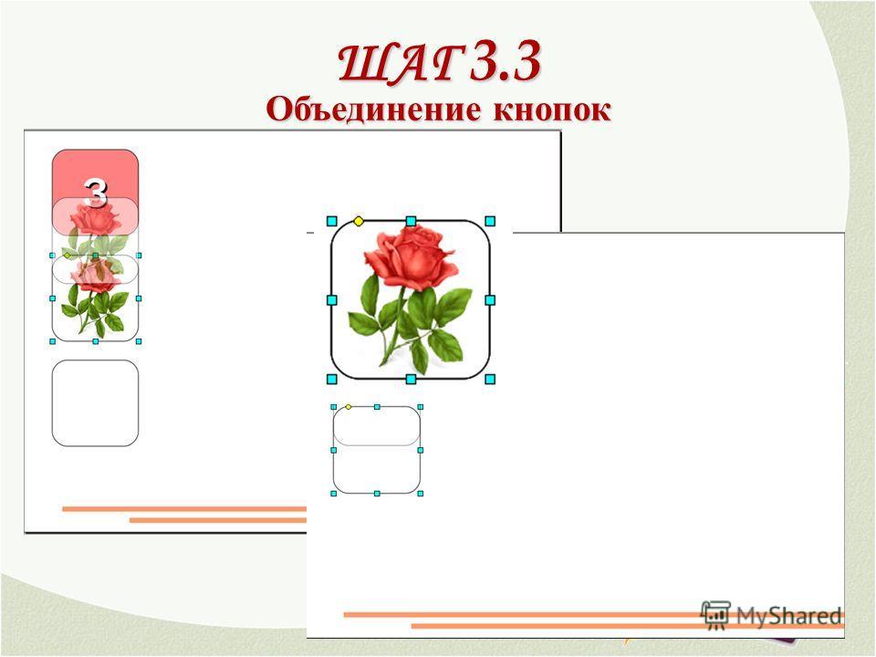 ШАГ 3.3 Объединение кнопок