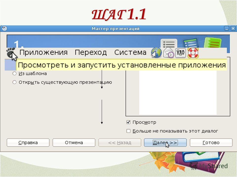 ШАГ 1.1 Запуск программы OpenOffice.org Impress ОФИ С OpenOffice.org Impress