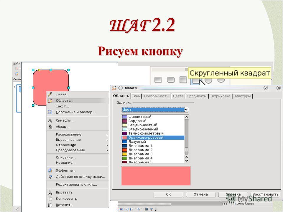 ШАГ 2.2 Рисуем кнопку