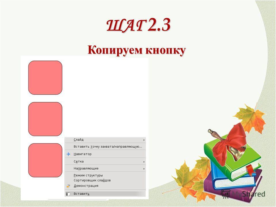 ШАГ 2.3 Копируем кнопку