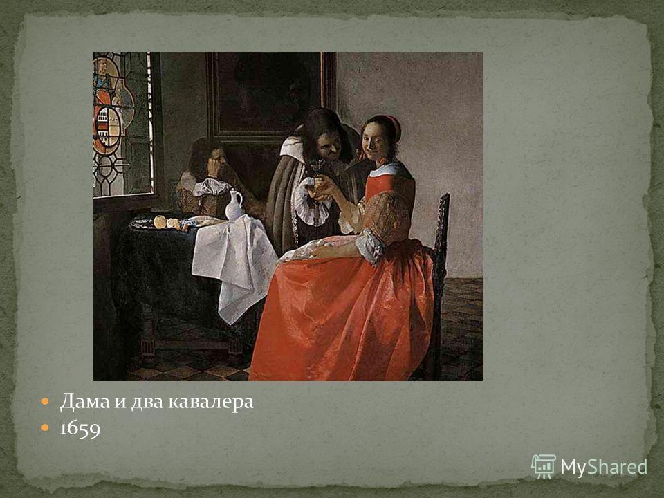 Дама и два кавалера 1659