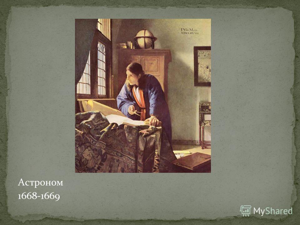 Астроном 1668-1669