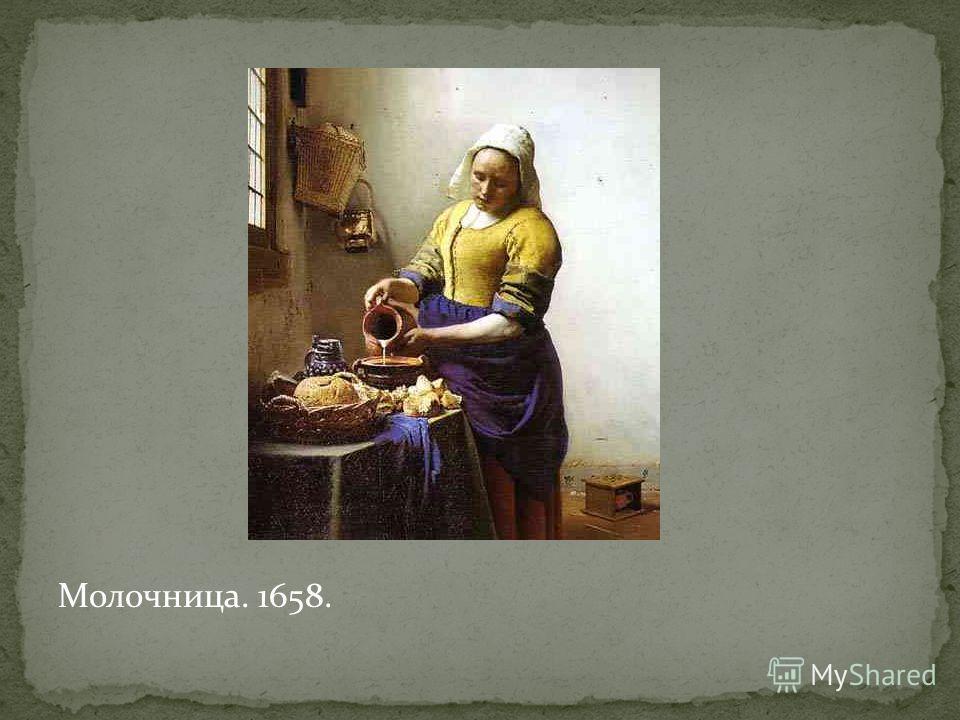 Молочница. 1658.
