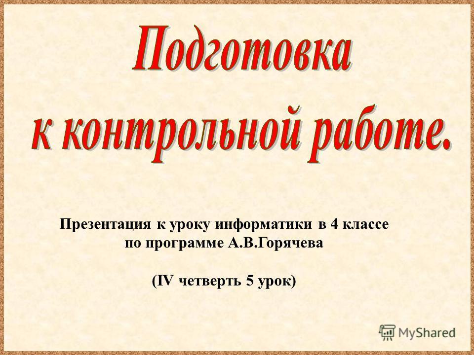 Презентация к уроку информатики в 4 классе по программе А.В.Горячева (IV четверть 5 урок)