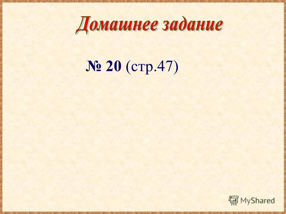 20 (стр.47)