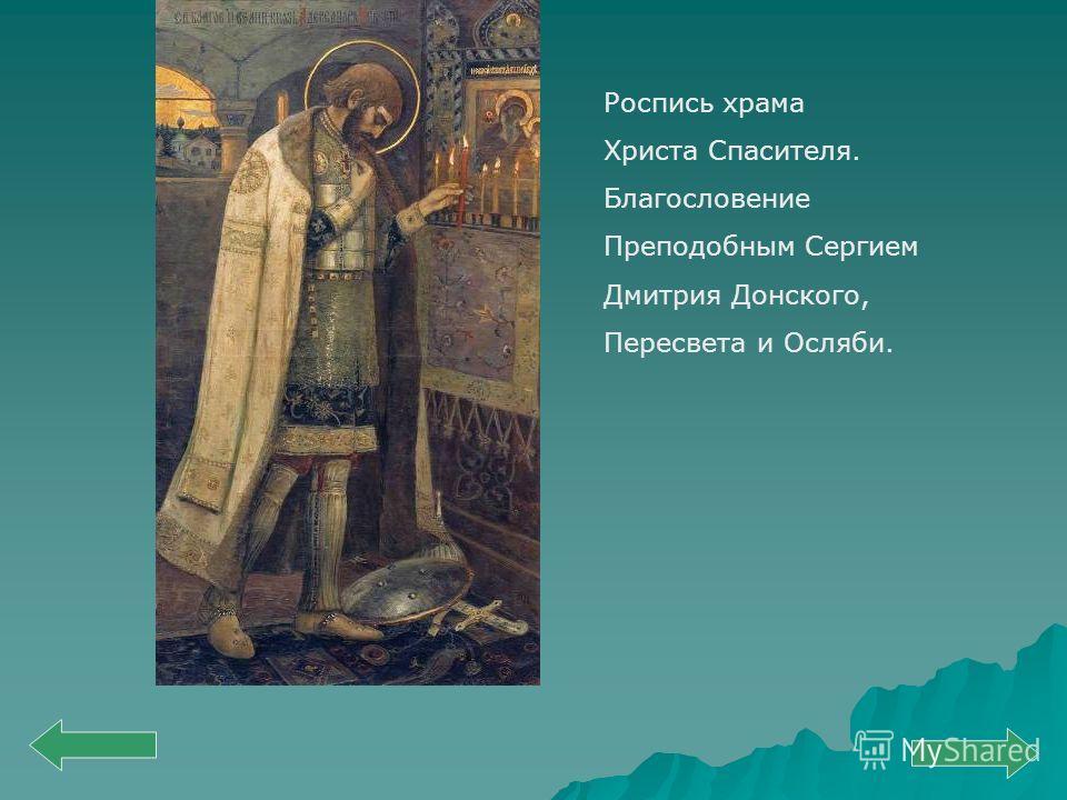 Роспись храма Христа Спасителя. Благословение Преподобным Сергием Дмитрия Донского, Пересвета и Осляби.