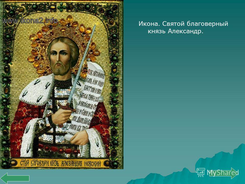 Икона. Святой благоверный князь Александр.