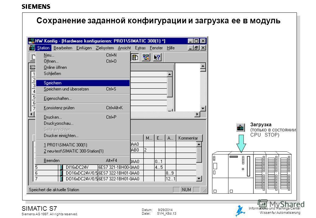 Datum: 9/29/2014 Datei:SYH_K5d.13 SIMATIC S7 Siemens AG 1997. All rights reserved. Informations- und Trainings-Center Wissen for Automatisierung Сохранение заданной конфигурации и загрузка ее в модуль Загрузка (только в состоянии CPU STOP)