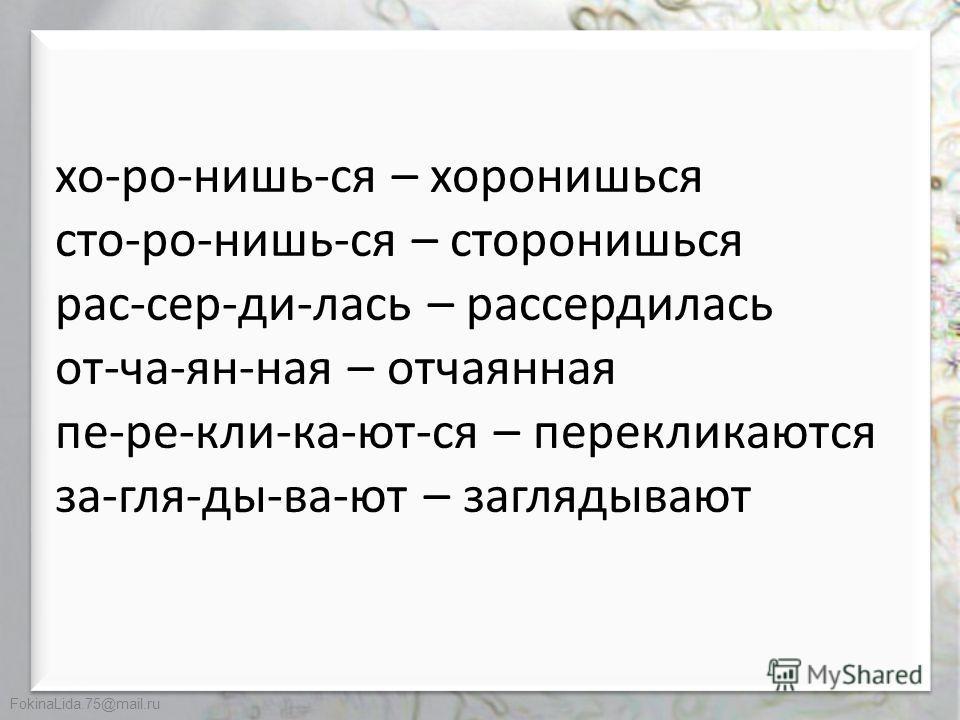 FokinaLida.75@mail.ru Сова – ночная хищная птица. Живёт чаще в смешанных и хвойных лесах. Охотится ночами, преимущественно на мышевидных грызунов. Гнездится в брошенных гнёздах других птиц, например ворон. Осенью совы улетают на запад, а их место зан