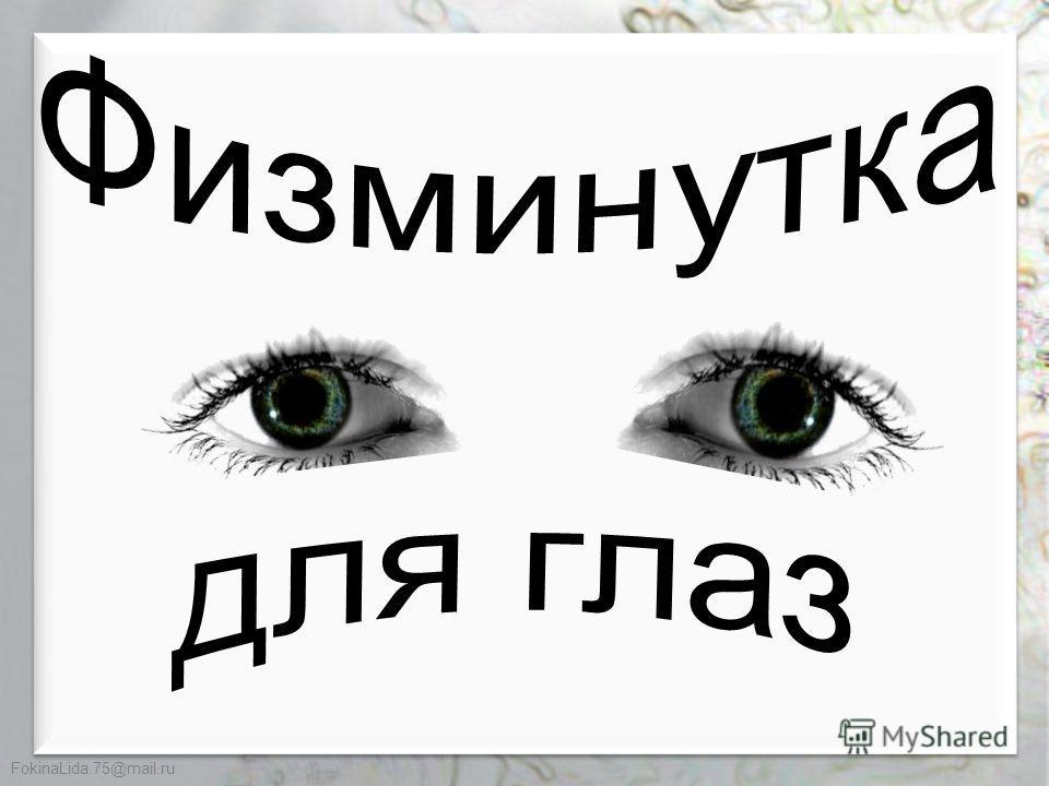 FokinaLida.75@mail.ru стар – старик – стариковом шмель – шмелиные корм – кормовой глаза – глазищами лез – вылезла носить – переносить