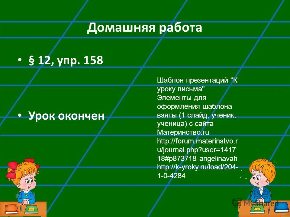 Домашняя работа § 12, упр. 158 Урок окончен Шаблон презентаций
