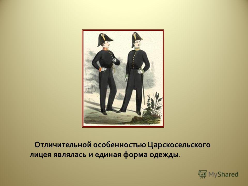 Отличительной особенностью Царскосельского лицея являлась и единая форма одежды.