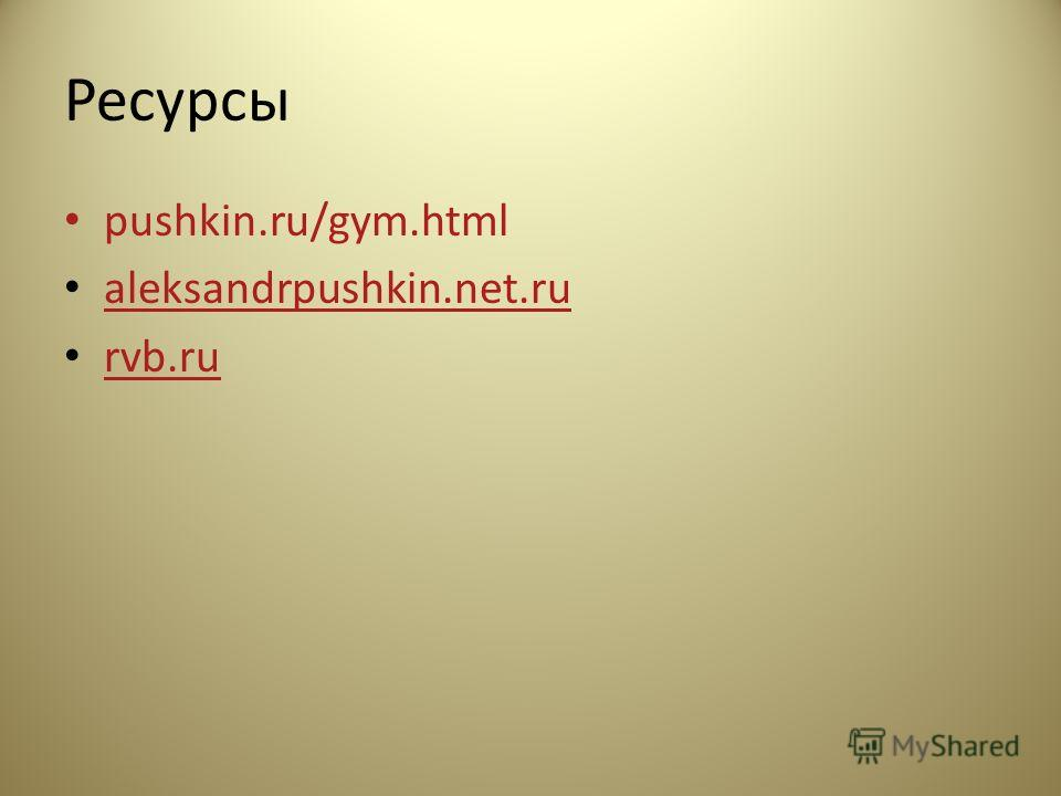 Ресурсы pushkin.ru/gym.html aleksandrpushkin.net.ru rvb.ru