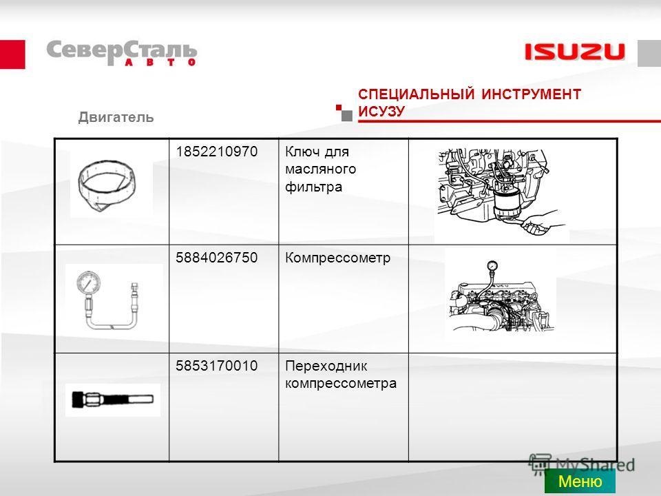 Двигатель СПЕЦИАЛЬНЫЙ ИНСТРУМЕНТ ИСУЗУ 1852210970Ключ для масляного фильтра 5884026750Компрессометр 5853170010Переходник компрессометра Меню