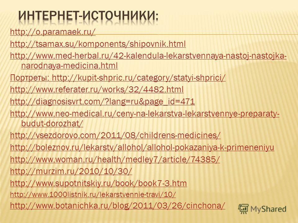 http://o.paramaek.ru/ http://tsamax.su/komponents/shipovnik.html http://www.med-herbal.ru/42-kalendula-lekarstvennaya-nastoj-nastojka- narodnaya-medicina.html Портреты: http://kupit-shpric.ru/category/statyi-shprici/ http://www.referater.ru/works/32/