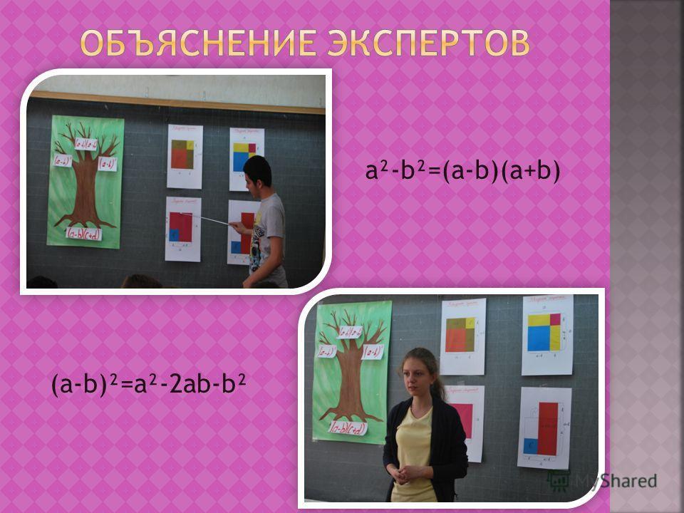 a²-b²=(a-b)(a+b) (a-b)²=a²-2ab-b²