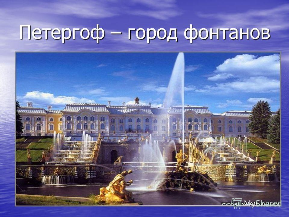 Петергоф – город фонтанов