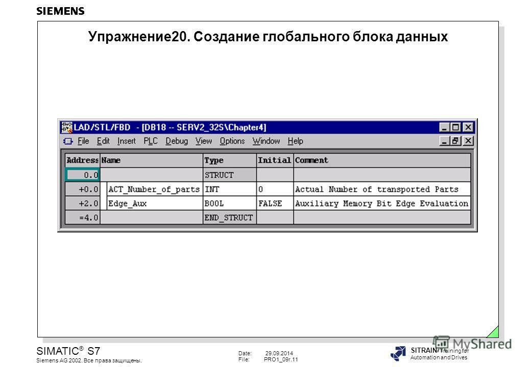 Date: 29.09.2014 File:PRO1_09r.11 SIMATIC ® S7 Siemens AG 2002. Все права защищены. SITRAIN Training for Automation and Drives Упражнение 20. Создание глобального блока данных