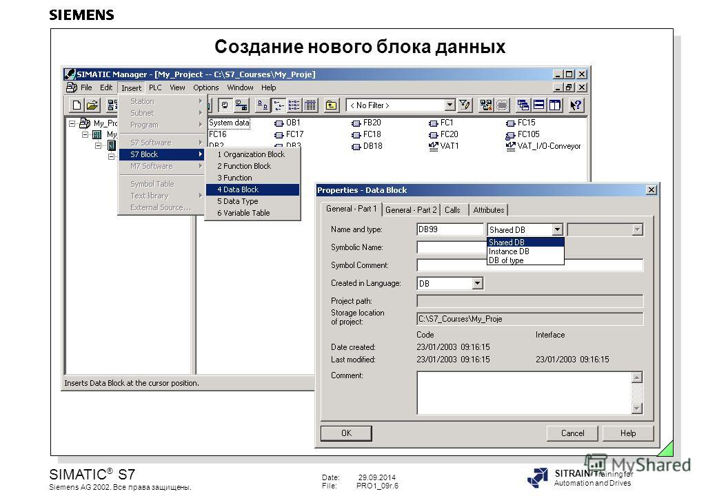 Date: 29.09.2014 File:PRO1_09r.6 SIMATIC ® S7 Siemens AG 2002. Все права защищены. SITRAIN Training for Automation and Drives Создание нового блока данных
