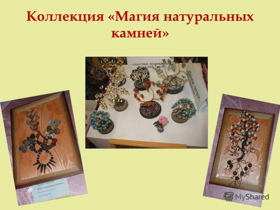 Коллекция «Магия натуральных камней»