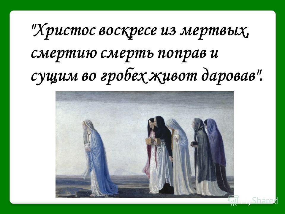 Христос воскресе из мертвых, смертию смерть поправ и сущим во гробех живот даровав.