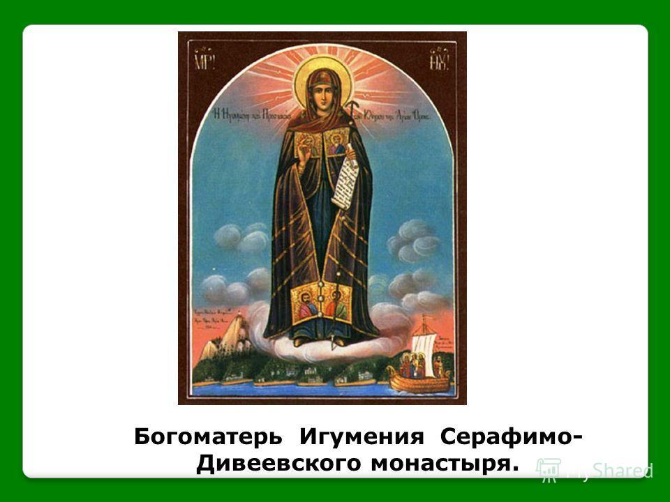 Богоматерь Игумения Серафимо- Дивеевского монастыря.