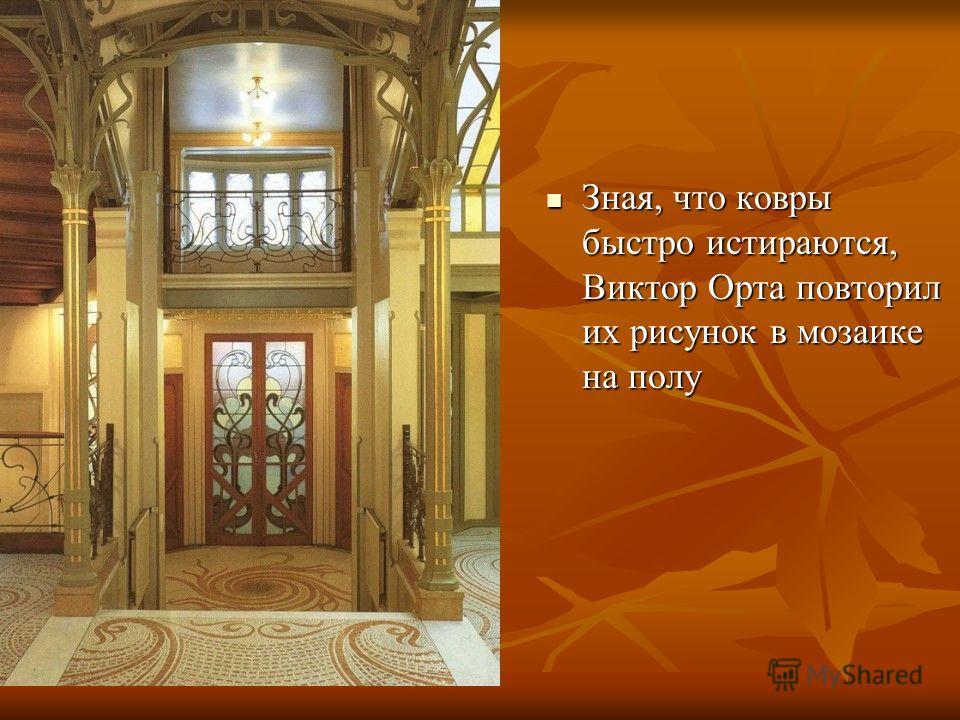 Зная, что ковры быстро истираются, Виктор Орта повторил их рисунок в мозаике на полу Зная, что ковры быстро истираются, Виктор Орта повторил их рисунок в мозаике на полу