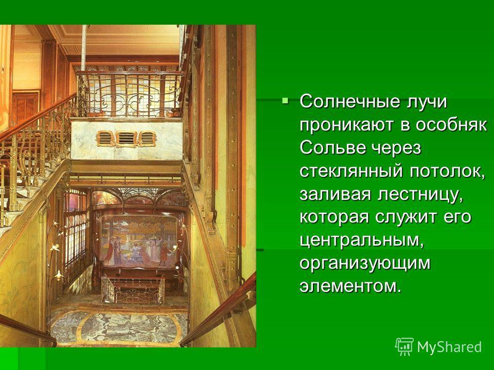 Солнечные лучи проникают в особняк Сольве через стеклянный потолок, заливая лестницу, которая служит его центральным, организующим элементом. Солнечные лучи проникают в особняк Сольве через стеклянный потолок, заливая лестницу, которая служит его цен