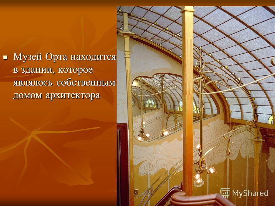 Музей Орта находится в здании, которое являлось собственным домом архитектора Музей Орта находится в здании, которое являлось собственным домом архитектора