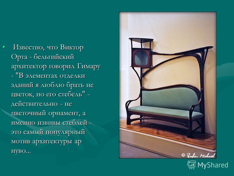 Известно, что Виктор Орта - бельгийский архитектор говорил Гимару -