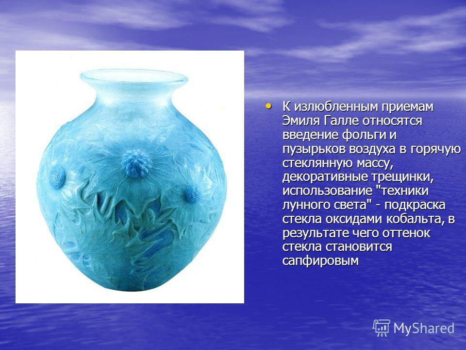 К излюбленным приемам Эмиля Галле относятся введение фольги и пузырьков воздуха в горячую стеклянную массу, декоративные трещинки, использование