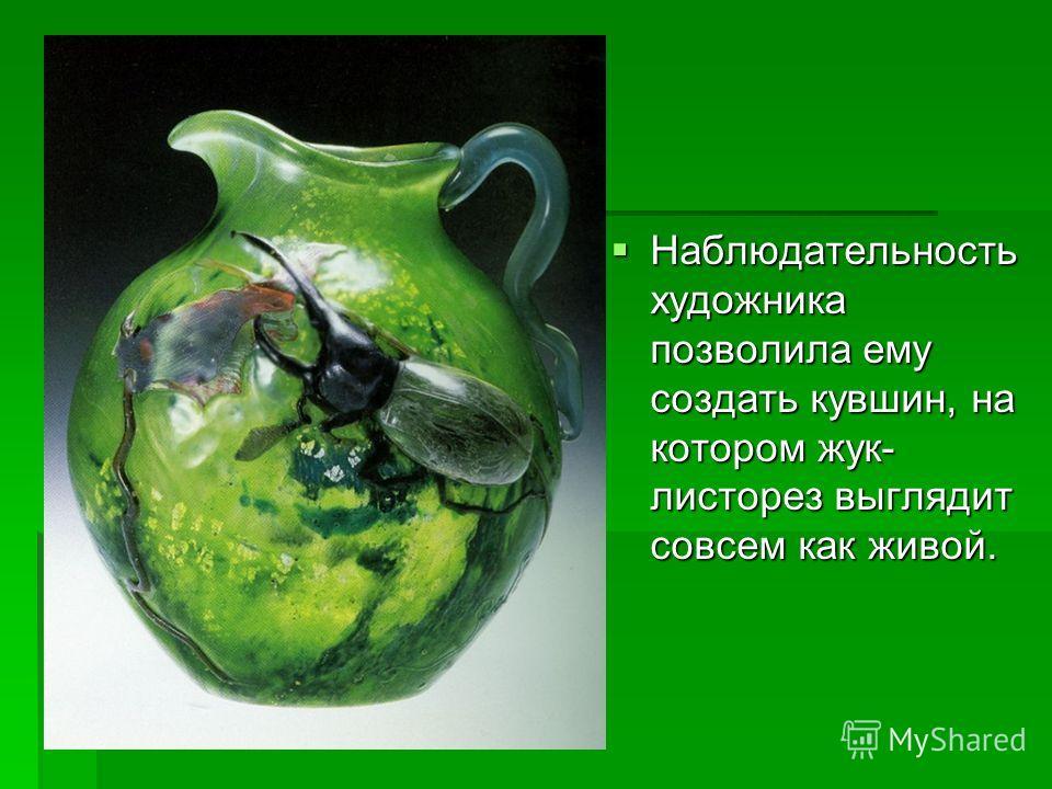 Наблюдательность художника позволила ему создать кувшин, на котором жук- листорез выглядит совсем как живой. Наблюдательность художника позволила ему создать кувшин, на котором жук- листорез выглядит совсем как живой.