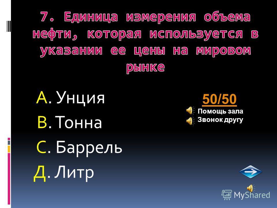 А. Унция В. Тонна С. Баррель Д. Литр 50/50 Помощь зала Звонок другу