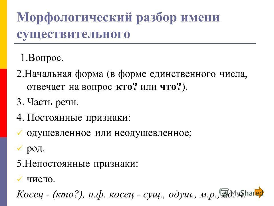 Страница 47, упражнение 284. КОСАРЬ КОСИЛ КОСУ ( КОСА ) КОСИ КОСЕЦ