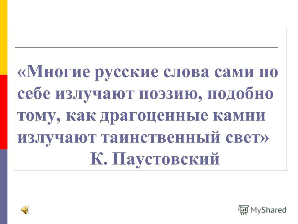 Что мы знаем об имени существительном 3 класс Урок русского языка