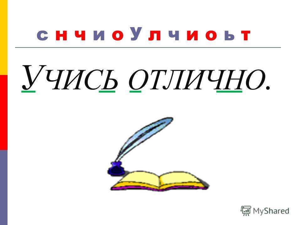 Путешествие в Частеречинск кто? что? какой? какая? какое? что делать?
