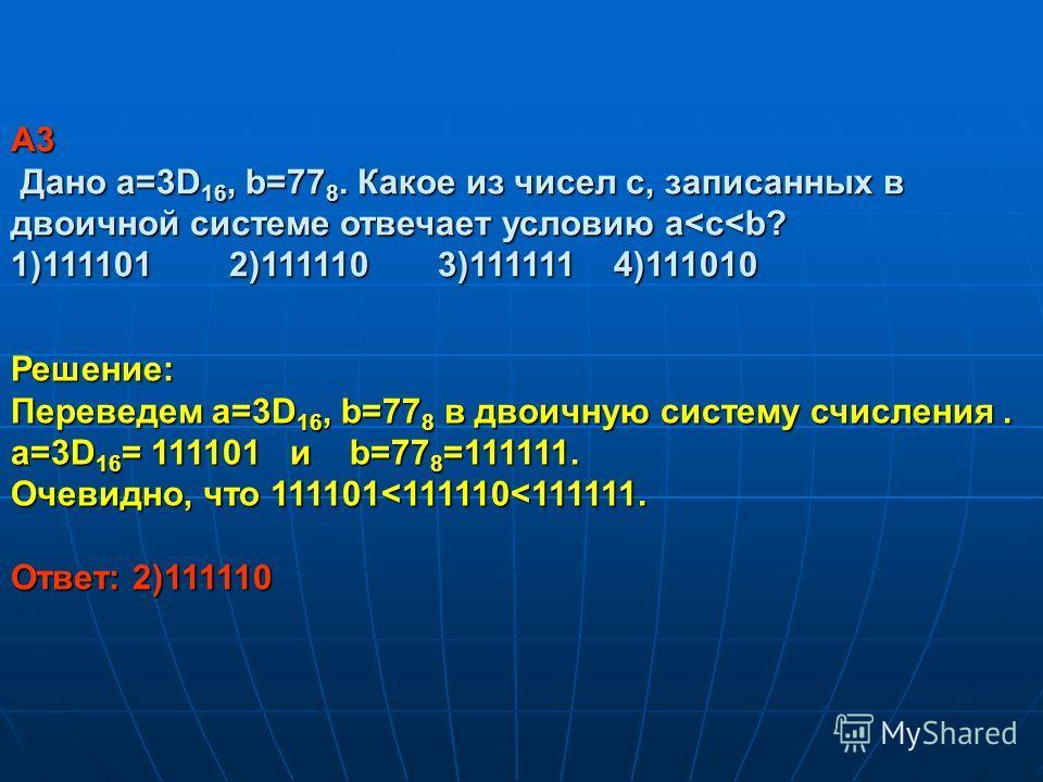 A3 Дано a=3D 16, b=77 8. Какое из чисел с, записанных в двоичной системе отвечает условию а