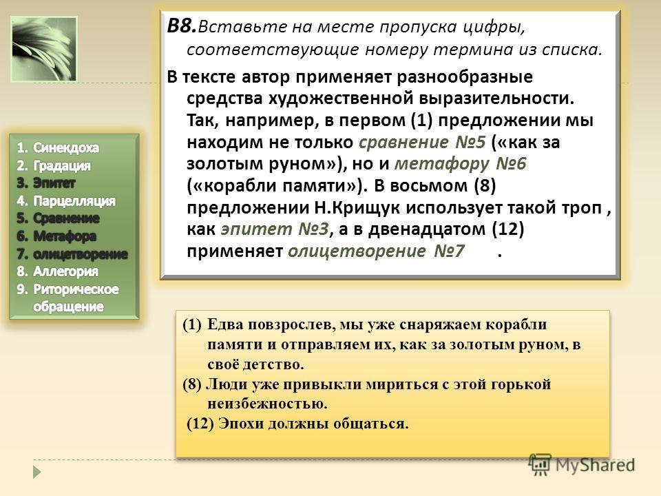 В 8. Вставьте на месте пропуска цифры, соответствующие номеру термина из списка. В тексте автор применяет разнообразные средства художественной выразительности. Так, например, в первом (1) предложении мы находим не только сравнение 5 (« как за золоты
