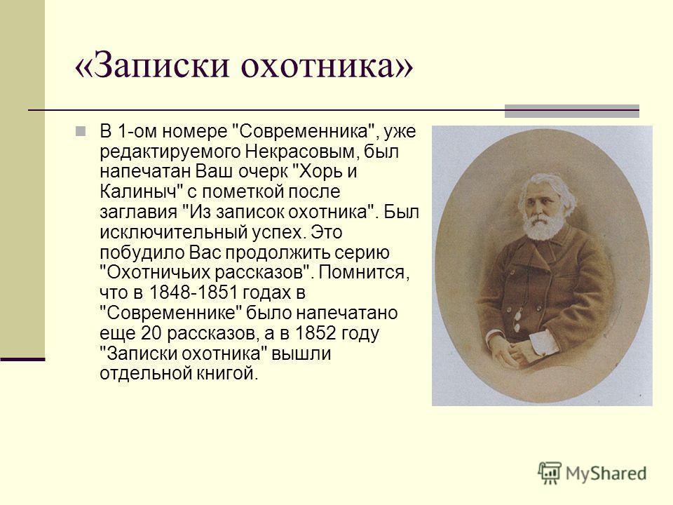 «Записки охотника» В 1-ом номере