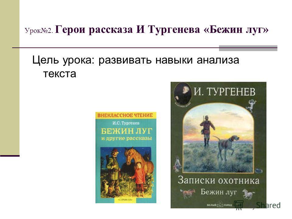 Урок 2. Герои рассказа И Тургенева «Бежин луг» Цель урока: развивать навыки анализа текста