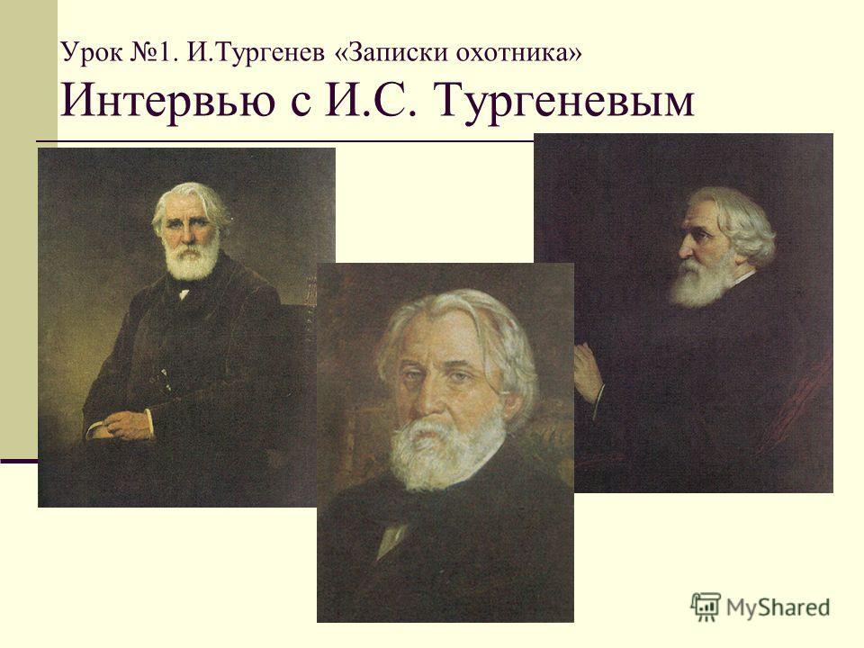 Урок 1. И.Тургенев «Записки охотника» Интервью с И.С. Тургеневым